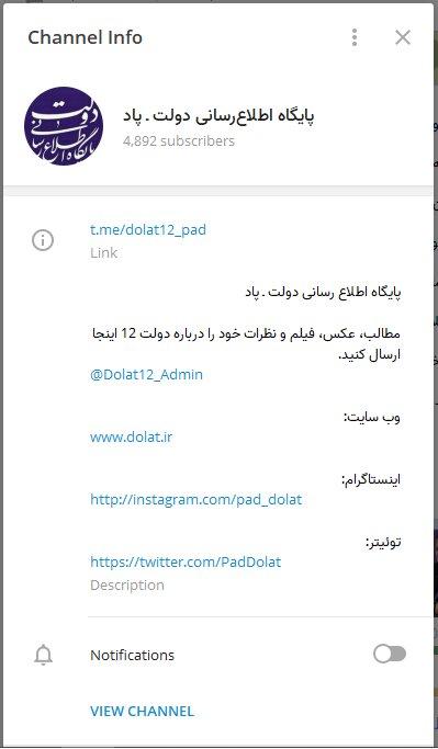 حضور پررنگ دستگاههای اجرایی در پیامرسانهای خارجی/ ولنگاری فضای مجازی از نوع دولتی!