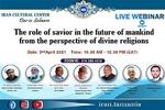 بررسی نقش منجی در آینده بشر از دیدگاه ادیان الهی در تانزانیا