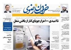 صفحه اول روزنامههای خراسان رضوی ۱۶ فروردین ۱۴۰۰