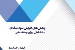 انتشار گزارش چالشهای افزایش سواد رسانهای مخاطبان برای رسانۀ ملی