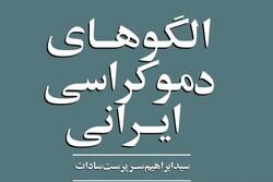 انتشار کتاب «الگوهای دموکراسی ایرانی»