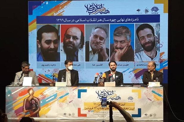 اعلام ۵ نامزد نهایی «چهره هنر انقلاب»/برنامههای ۳رویداد تشریح شد