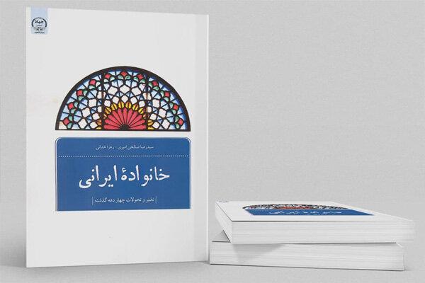 کتاب «خانواده ایرانی» منتشر شد