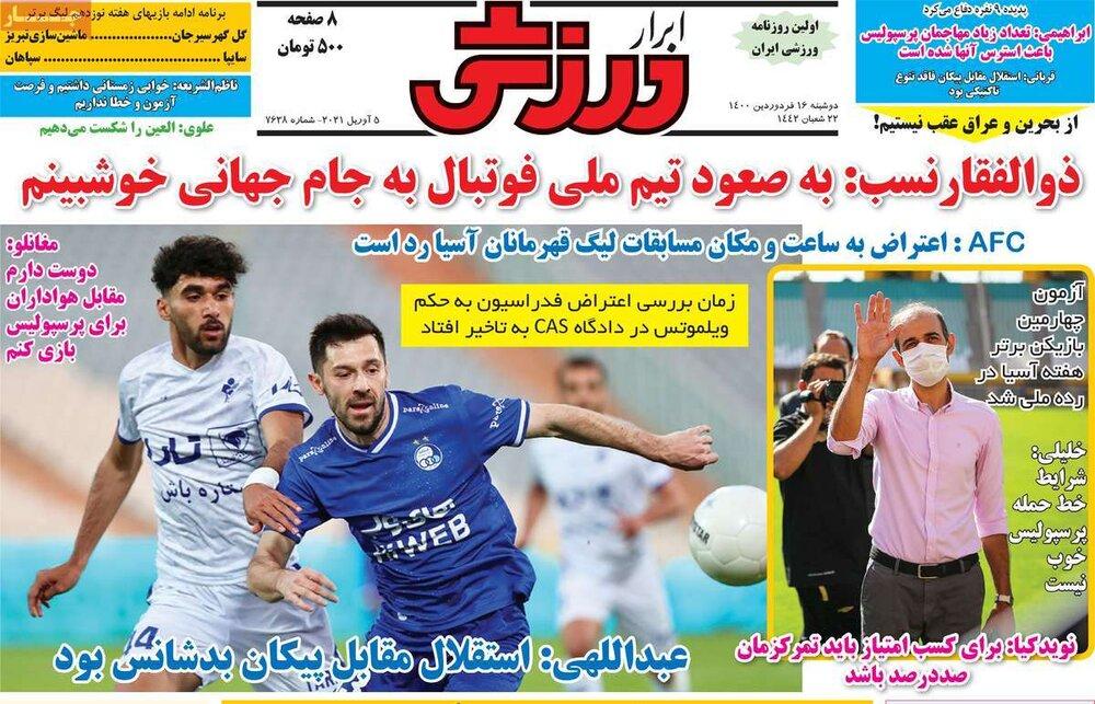 روزنامههای ورزشی دوشنبه ۱۶ فروردین ۱۴۰۰