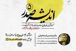 محسن اسماعیلی از سیره عملی شهید صدر میگوید