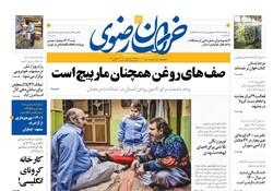 صفحه اول روزنامههای خراسان رضوی ۱۷ فروردین ۱۴۰۰