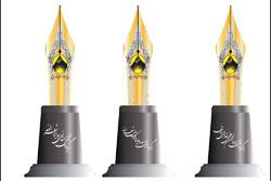 نامزدهای دریافت جایزه کتاب سال الوند معرفی شدند