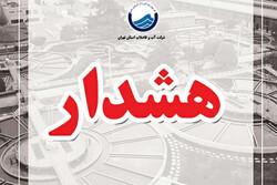 مراقب کلاهبرداران در پوشش ماموران شرکت آبفای استان تهران باشید