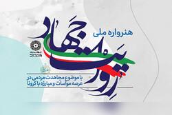 نمایشگاه مجازی «روایت جهاد» افتتاح شد