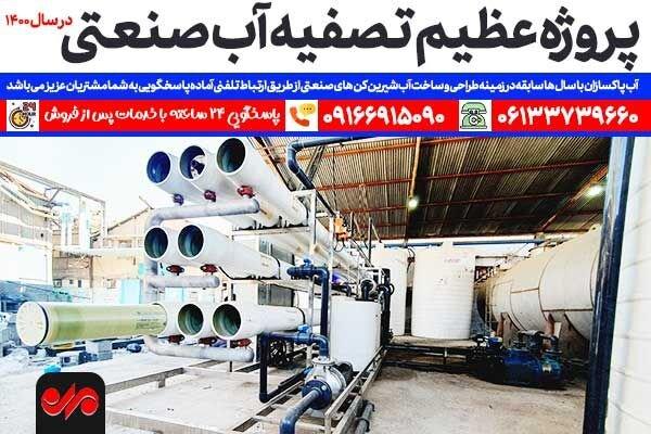 رایج ترین روش تصفیه آب صنعتی سیستم اسمز معکوس RO