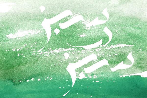 آلبوم «سبز در سبز» منتشر شد/ حرکت تلفیقی در موسیقی ایرانی