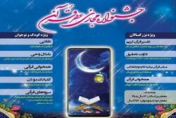 جشنواره مجازی عطر قرآن با فرا رسیدن ماه مبارک رمضان برگزار می شود