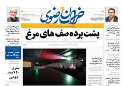 صفحه اول روزنامههای خراسان رضوی ۱۸ فروردین ۱۴۰۰