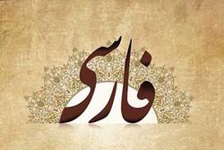 دورههای آموزش زبان و ادبیات فارسی در بمبئی به پایان رسید