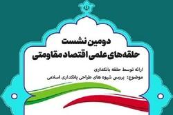 نشست «شیوه های طراحی بانکداری اسلامی» برگزار می شود