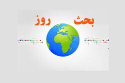همه چیز درباره سند همکاری ۲۵ ساله ایران و چین در «بحث روز»