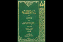 «بدایه المعارف الالهیه فی شرح عقائد الامامیه» به چاپ سیزدهم رسید