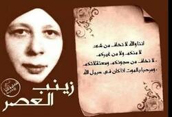بنت الهدی الصدر؛ زینب العصر