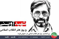 بزرگداشت روز هنر انقلاب اسلامی در «حوض نقره»