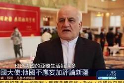 İranlı Büyükelçi: Çin'de Uygur halkı iyi durumda