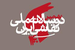 معرفی هیات انتخاب و داوری نهمین دوسالانه ملی نقاشی
