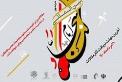 یازدهمین کنگره بینالمللی امام سجاد(ع)فردا به کارخود پایان میدهد