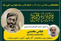 گفتگوی مجازی پیرامون آثار سید شهیدان اهل قلم در کرمانشاه