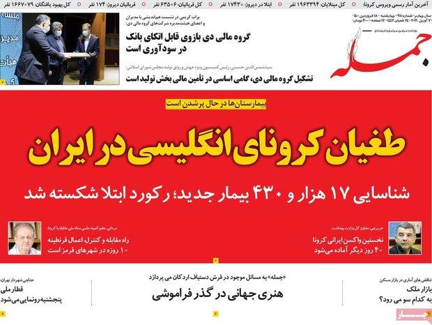 روزنامههای صبح چهارشنبه ۱۸  فروردین ۱۴۰۰