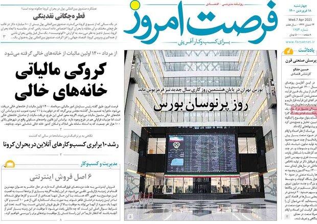روزنامههای اقتصادی چهارشنبه ۱۸ فروردین ۱۴۰۰