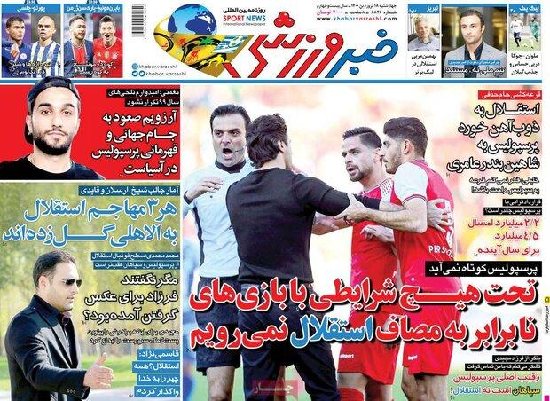روزنامههای ورزشی چهارشنبه ۱۸ فروردین ۱۴۰۰