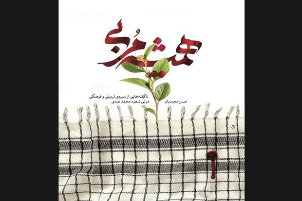 کتاب «همیشه مربی» درباره سیره تربیتی شهید محمد عبدی چاپ شد