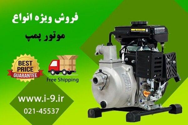 خرید موتور پمپ با قیمت مناسب در ایران