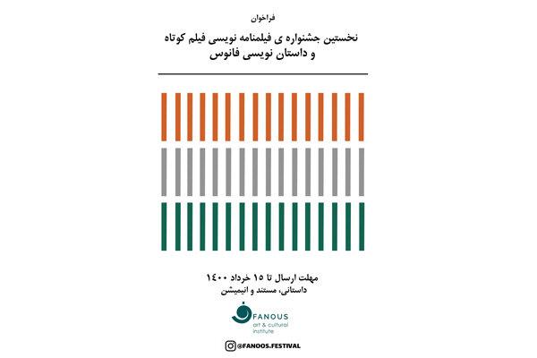 انتشار فراخوان جشنواره فیلمنامه نویسی و داستان نویسی «فانوس»