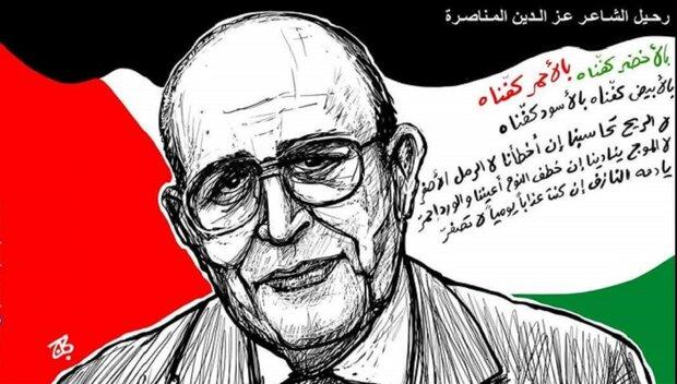ادریس هاني: إلى الشاعر الفلسطيني عز الدين المناصرة..وداعا