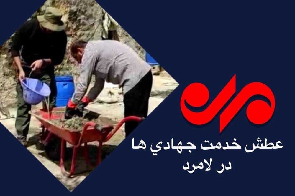 عطش خدمت گروههای جهادی در روستای «کرزا»
