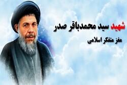 شهید آیت الله سید محمدباقر صدر، نظریه پرداز اقتصاد اسلامی