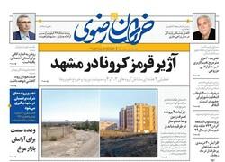 صفحه اول روزنامههای خراسان رضوی ۱۹ فروردین ۱۴۰۰