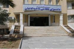 دادسرای نظامی ناحیه کاشان افتتاح شد