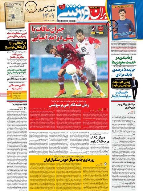 روزنامههای ورزشی پنجشنبه ۱۹ فروردین ۱۴۰۰