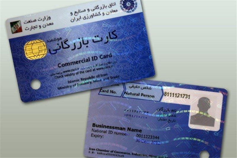 کارت بازرگانی برای شرکتهای دانشبنیان صادر می شود