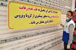 پلمب ۸ واحد صنفی به دلیل عدم اجرای مصوبات پدافند زیستی در خمین