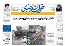 صفحه اول روزنامههای خراسان رضوی ۲۱ فروردین ۱۴۰۰