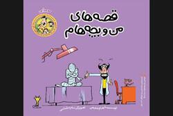 دوازدهمین عنوان مجموعه «قصههای من و بچههام» چاپ شد