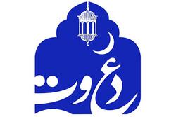 «دعوت» ویژهبرنامه رمضان شبکه یک شد