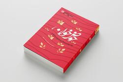 کتاب «حوض خون» منتشر شد/ روایت رختشویی بانوان دفاع مقدس