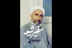 آئین معرفی کتاب «سفیر شیعه در غرب» برگزار میشود