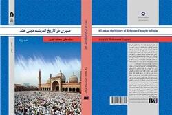 کتاب «سیری در تاریخ اندیشه دینی هند» منتشر شد