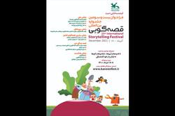بخشهای «قصهگوی برتر» و «پادکست» به جشنواره قصهگویی اضافه شدند