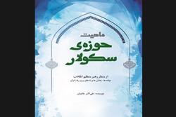 چاپ کتابی درباره نظریات رهبر انقلاب درباره ماهیت حوزه سکولار