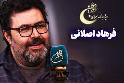 روایت فرهاد اصلانی در برنامه سحرگاهی ماه رمضان
